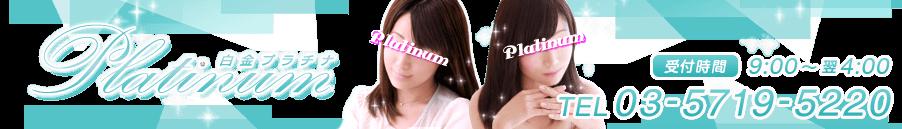 白金プラチナ