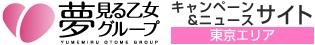 夢見る乙女グループ キャンペーン&ニュースサイト 東京エリア