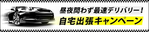 ご自宅&深夜帯出張キャンペーン!!
