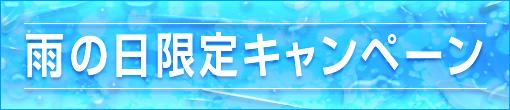 雨の日限定キャンペーン!!