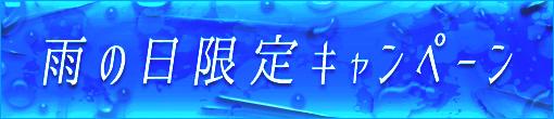 雨の日キャンペーン!!