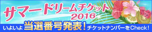 ◆【サマードリームチケットキャンペーン】抽選結果発表!◆