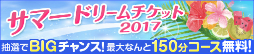 【2017サマードリームチケットキャンペーン】
