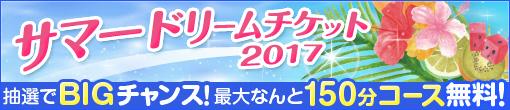 【2017サマードリームキャンペーン】