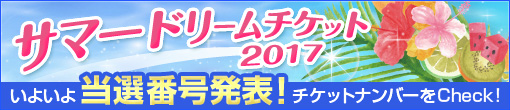 ◆【2017サマードリームチケットキャンペーン】抽選結果発表!◆