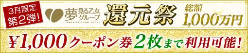 第2弾!!【夢見る乙女グループ総額¥10,000,000還元実施中♪】