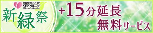 4/24(月)~5/7(日)【☆★☆新緑祭☆★☆】