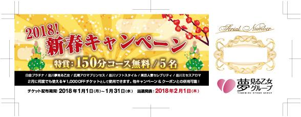 2018新春キャンペーン_第二弾_表_ol