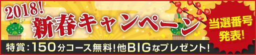 ★★【新春キャンペーンチケット】抽選結果発表★★