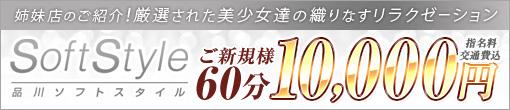 姉妹店☆品川ソフトスタイルご新規様キャンペーン