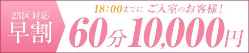 ★早割キャンペーン★