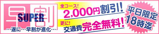 ★平日18時迄★【早割スーパー】開催!!★