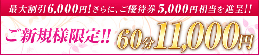 姉妹店☆品川ミセスアロマ!!ご新規様キャンペーン