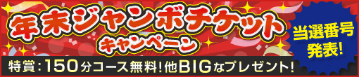 ★★【年末ジャンボチケット】抽選結果発表★★