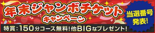 ★★【年末ジャンボチケットキャンペーン】抽選結果発表★★