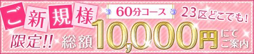 ご新規様限定割引!!60分コース   総額10,000円(交通費、指名料込)