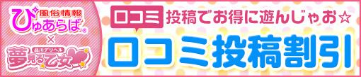 ぴゅあらば 口コミ投稿 [2000円]割引スタート!