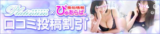 『ぴゅあらば』口コミ投稿 [2000円]割引スタート