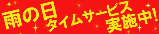 【雨の日タイムサービス】実施中!