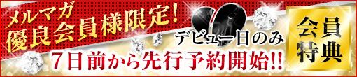 ★新企画★デビュー女性限定7日前から予約開始★