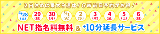 ★GWキャンペーン★4/28(土)~5/6(日)迄♪