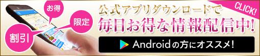 公式アプリで簡単チェック★