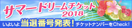 ★当選結果発表★【第1弾】サマードリームキャンペーン★