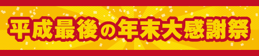 6店舗同時開催!!【2018平成最後の年末大感謝祭チケット】