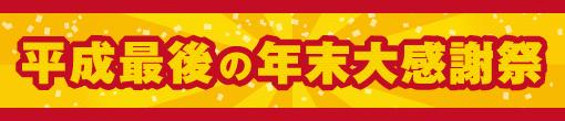 ★当選結果発表★    ☆平成最後の年末大感謝祭☆