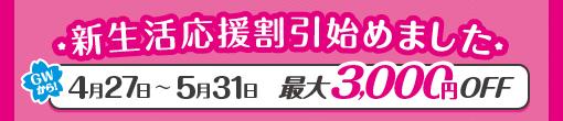 新生活応援キャンペーンスタート 最大3,000円割引実施♪