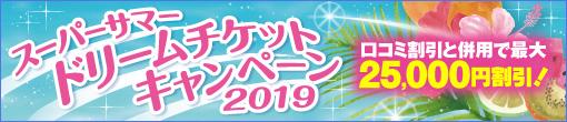 ★スーパー サマードリームチケット キャンペーン★