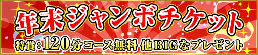 ★年末ジャンボチケットキャンペーン★