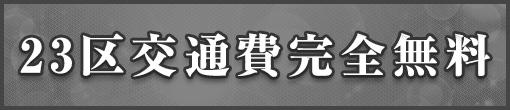 ★【23区交通費⇒完全無料(0円)キャンペーン】★