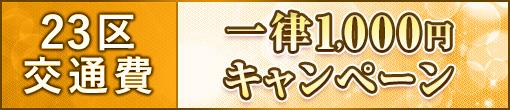 ★【23区交通費一律1,000円キャンペーン】★