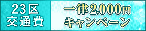 ★【23区交通費一律2,000円キャンペーン】★