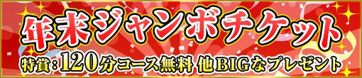 2020★年末ジャンボチケットキャンペーン★