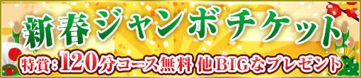 2021年!新春チケットキャンペーン開催♪